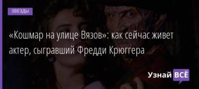 «Кошмар на улице Вязов»: как сейчас живет актер, сыгравший Фредди Крюггера