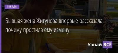 Бывшая жена Жигунова впервые рассказала, почему простила ему измену