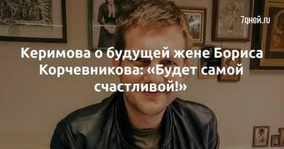 Керимова о будущей жене Бориса Корчевникова: «Будет самой счастливой!»