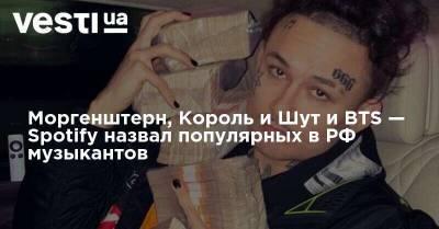 Моргенштерн, Король и Шут и BTS — Spotify назвал популярных в РФ музыкантов