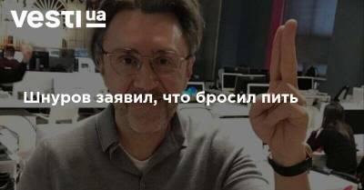 Шнуров заявил, что бросил пить