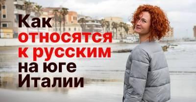 За что русских не слишком любят на юге Италии и относятся к ним предвзято
