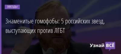 Знаменитые гомофобы: 5 российских звезд, выступающих против ЛГБТ
