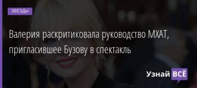 Валерия раскритиковала руководство МХАТ, пригласившее Бузову в спектакль