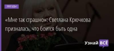 «Мне так страшно»: Светлана Крючкова призналась, что боится быть одна