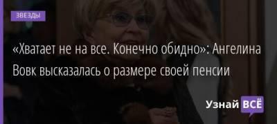 «Хватает не на все. Конечно обидно»: Ангелина Вовк высказалась о размере своей пенсии