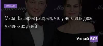 Марат Башаров раскрыл, что у него есть двое маленьких детей