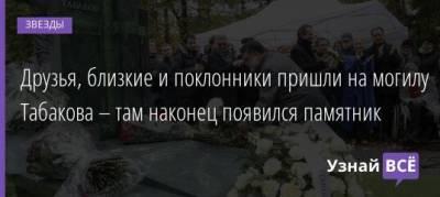 Друзья, близкие и поклонники пришли на могилу Табакова – там наконец появился памятник